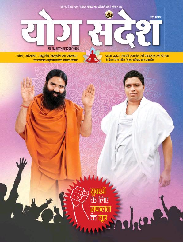 Yog Sandesh (Hindi)