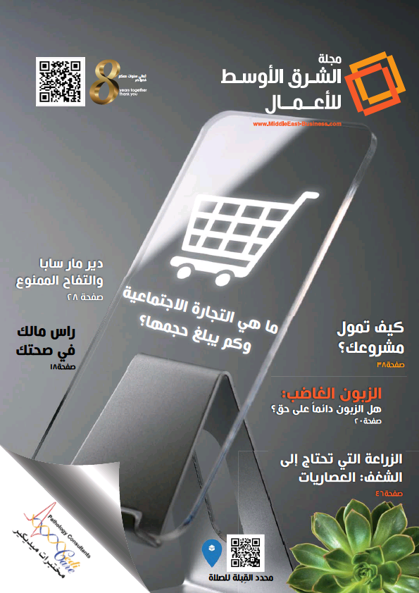 Middle East Business (Arabic)