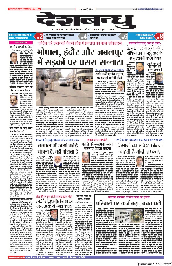 Deshbandhu (Bhopal)