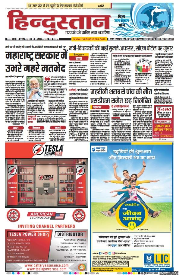 Hindustan Lucknow ST (Hindi)