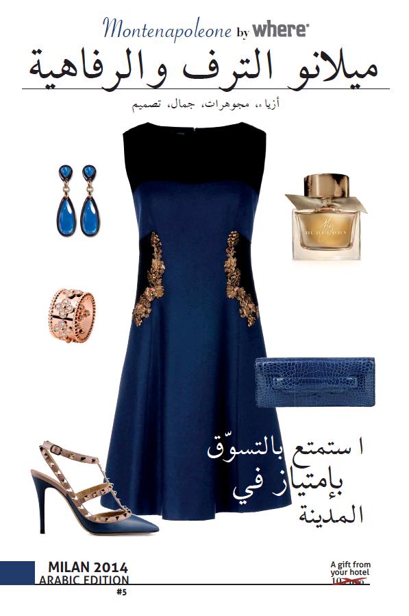 Milan Luxury (Arabic)